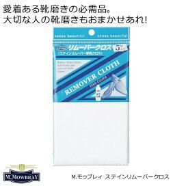 送料込価格 M.モゥブレィ ステインリムーバークロス M.MOWBRAY 日本製綿100% シューケア ※ゆうパケット発送 梅雨対策 02P03Sep16 father