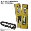 2個セット 送料込価格 紗乃織靴紐 さのはたくつひも 編紐蝋丸(丸ヒモロー引き)靴紐 靴ヒモ くつひも 長さ60cm-120cm…