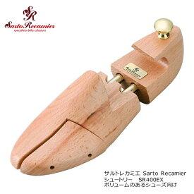 送料無料 サルトレカミエ シュートリー SR400EX Sarto Recamier SR400EX 24.0cm-30.0cm シューツリー モカ縫いのUチップ、ローファーなどボリュームある靴に。 バネ式 ブナ材 スタンダードタイプ シューケア 靴の手入れ 靴のハンガー 靴の保管 z20z