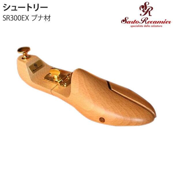 送料無料 サルトレカミエ シュートリー SR300EX Sarto Recamier SR300EX 24.0cm-30.0cm ネジ式 ブナ材 スタンダードタイプ シューケア 靴の手入れ 靴のハンガー 靴の保管 MM17M