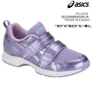 送料無料 アシックス ワンテン ランニングシューズ ASICS GELRUNNER GIRL Jr./ TKJ129 21.0cm-25.0cm ラベンダー(500) ジュニア スポーツ 走りやすい 履きやすい 機能的 kid5p