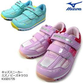 ミズノビーズキララ3 K1GD1735 BEADS KIRARA 3 ピンク×シルバー サックス×イエロー ランニングシューズ MIZUNO キッズ 子供靴 18.0-20.0cm 運動会 通学 ジョギング 幅広 軽量 屈曲性 p10s