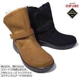 完全防水 トップドライ ボアブーツ TOPTDY392 2WAYブーツ レインブーツ TDY3972 22.0cm-25.0cm 3E レディース・ショート丈・ゴアテックス・雨・雪【履きやすい靴・歩きやすい靴】 梅雨対策 母の日