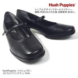 送料無料 ハッシュパピー レディース パンプスシューズ HushPuppies L-7241 22.0cm-25.0cm 2E 防水 はっ水 女性用 脚長 フォーマルシューズ 黒 日本製 メードインジャパン p10s