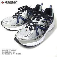 ゆったり快適な履き心地の4E設計。軽量設計。メンズスニーカーシューズ【ダンロップDUNLOPマックスランライトDM203/M203WP】24.5cm-28.0cm4E【履きやすい靴・歩きやすい靴】