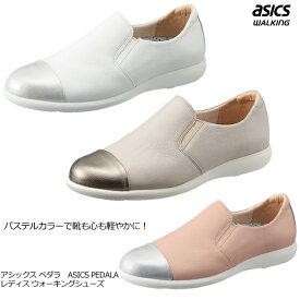 アシックス ペダラ スリッポン WC080B PEDALA ASICS 1212A080 22.5-25.0cm 2E 日本製 p10s