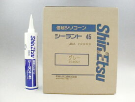 信越 【シーラント45】 (10本) 1成分形シリコーンシーリング材 (オキシムタイプ)