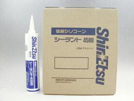 信越 【シーラント4588】 (防カビタイプ) (10本) 1成分形シリコーンシーリング材 (オキシムタイプ)