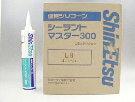 信越 【シーラントマスター300】 (20本) 1成分形シリコーンシーリング材 (オキシムタイプ)中モジュラスタイプ