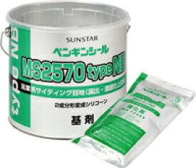ペンギンシール MS2570typeNB (2缶) サンスター技研
