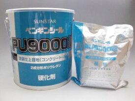 ペンギンシール PU9000typeNB (2缶) サンスター技研