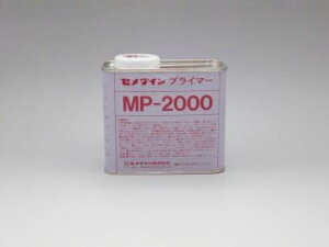 セメダイン プライマーMP-2000