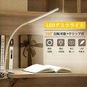 「20%ポイントバック」LEDデスクライト 学習机 目に優しい クリップ クリップライト おしゃれ 読書灯 高品質 高輝度 3…