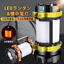 LEDランタン USB充電式 led モバイルバッテリー スマホに充電可能 6つ点灯モード 懐中電灯 多機能 高輝度 遠距離照射 …