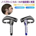 ワイヤレスイヤホン 片耳 ブルートゥースイヤホン Bluetooth5.0 片耳 イヤホン 耳掛け型 ワイヤレス イヤホン 高音質 …