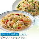 リニューアル☆ケンミン あっさり塩味!8種野菜の焼ビーフンと9種具材の塩チャプチェ...