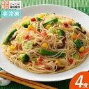 【単品】調理8種野菜の 焼ビーフン (4食セット) 送料別 ケンミン夜食 お弁当 おかず 惣菜 温めるだけ 冷凍食品 中華料…