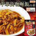 調味料 フライパンで作る 中華街カレーライスの素 2食入×5袋【常温商品】 カレー スパイス おかず ご飯のお供 ケンミ…