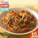 韓国風 はるさめ炒めチャプチェ 10食セット まとめ買い(170g×10)夜食 おかず 惣菜 冷凍食品 セット お弁当 辛い 麺 …