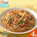 【単品】韓国風はるさめ炒めチャプチェ 4食セット (170g×4)夜食 おかず 惣菜 冷凍食品 セット お弁当 辛い 麺 温める…