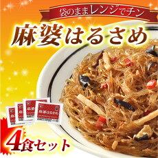 【単品】調理麻婆はるさめ(170g×4)