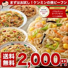 ケンミンの焼きビーフン【送料無料】バラエティービーフンセット