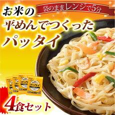 調理焼ちゃんぽんビーフン【180g×2袋】