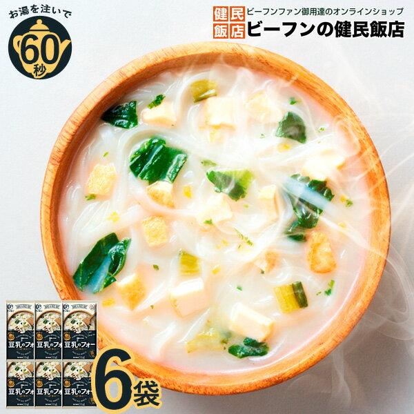 フリーズドライ 豆乳のフォー 6袋即席スープ 即席めん 惣菜 レトルト ダイエットビーフンのケンミン飯店