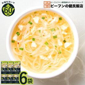 フリーズドライ 若鶏のフォー 6袋即席スープ 即席めん 惣菜 レトルトビーフンのケンミン飯店