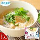 【常温商品】米粉専家 ベトナム風フォー(68.9g×5袋)【ケンミン】万国料理 ホームパーティ 麺類 夜食 お子様 おかず…