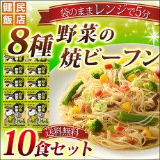 送料無料8種野菜の焼ビーフン10食セット