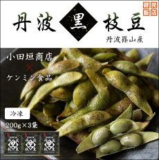 ケンミン丹波篠山工場謹製丹波黒枝豆