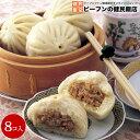 手包み豚まん 8個入(60g×8個)豚饅 ぶたまん 中華まん ブタまん 点心 中華 総菜 おやつ ビーフンのケンミン飯店