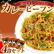 ケンミンの焼きビーフン【単品】カレー風味とうまさがさらにアップ!!食欲をそそる味。調理カレービーフン4食セット【ケンミン】【送料別】