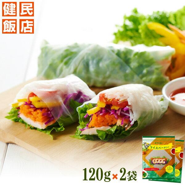 ケンミン ライスペーパー 120gx2袋生春巻き 春巻き 皮 惣菜 ベトナム ダイエットビーフンのケンミン飯店
