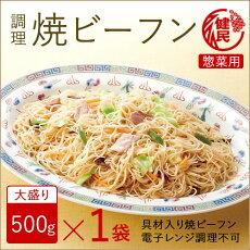 【惣菜用】調理焼ビーフン500g×1袋