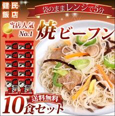 送料無料焼ビーフン調理焼ビーフン10食セット