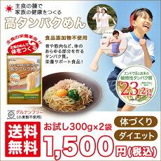 ライスパスタスパゲティスタイル(250g×2袋)お試しセット
