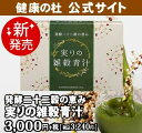 ☆新発売【公式】『発酵二十二穀の恵み 実りの雑穀青汁』2箱以上送料無料