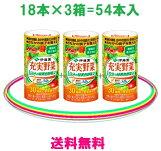 充実野菜ジュース3箱お得セット!