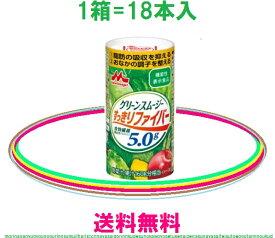 【 森永乳業 】グリーンスムージーすっきりファイバー1箱 = 18本入送料無料 = 3,780円(税込)32種類の野菜と果物1本 = 160g使用!大麦若葉も配合♪食物繊維の力で脂肪の吸収を抑えましょう。健康美ショップ