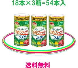 【 森永乳業 】グリーンスムージーすっきりファイバー3箱 = お得セット = 54本入送料無料 = 8,800円(税込)32種類の野菜と果物1本 = 160g使用!大麦若葉も配合♪食物繊維の力で脂肪の吸収を抑えましょう。健康美ショップ