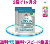 ビヒダスBB536森永乳業