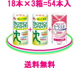 グルコサミン&コンドロイチン2箱+コエンザイムQ10を1箱