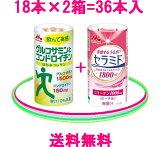 グルコサミン&コンドロイチン=コエンザイムQ10