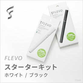 FLEVO(フレヴォ) スターターキット 【 電子タバコ スタイル / VAPE / ベイプ / ニコチン 0 / タール 0 】