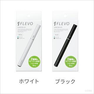 FLEVO(フレヴォ)スターターキット【電子タバコスタイル/VAPE/ベイプ/ニコチン0/タール0】