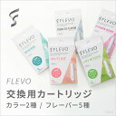 FLEVO(フレヴォ) 交換用カートリッジ(5個入り) 【 電子タバコ スタイル / VAPE / ベイプ / ニコチン 0 / タール 0…