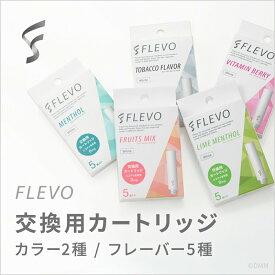 FLEVO(フレヴォ) 交換用カートリッジ(5個入り) 【 電子タバコ スタイル / VAPE / ベイプ / ニコチン 0 / タール 0 】