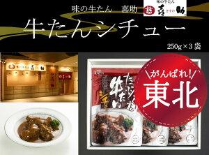 送料無料 仙台 老舗の味 味の牛たん喜助 牛たんシチュー 250g×3袋 焼肉 プレゼント お土産 父の日